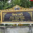 วัดนาทวี (Watnathawee)ตั้งอยู […]